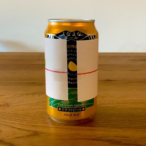 缶ビールにのし紙 裏