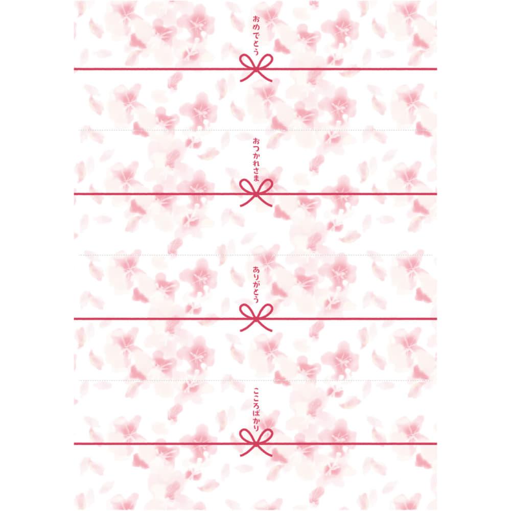 切って使える桜吹雪のかわいいのし紙ーメッセージ付き(4分割)