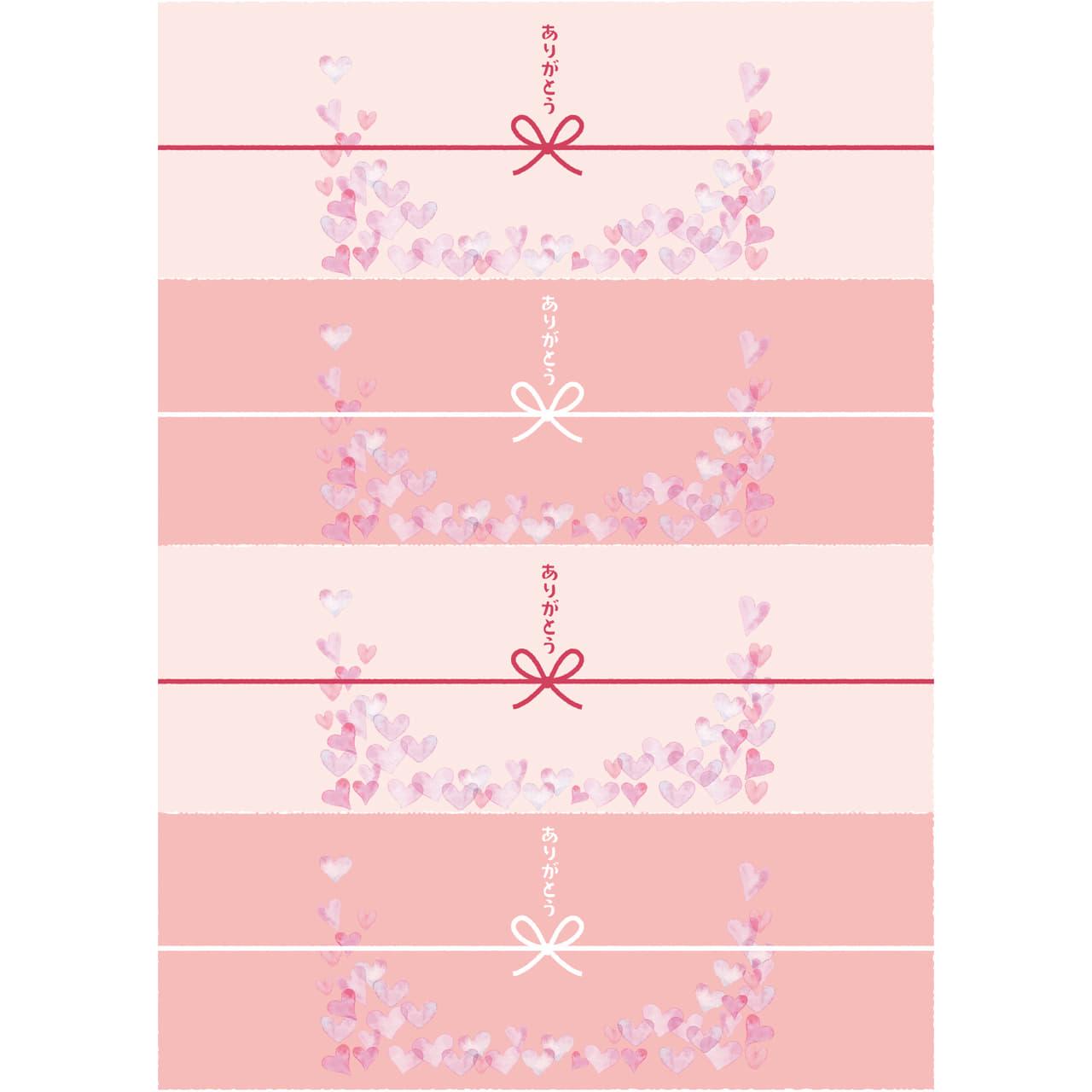切って使えるピンク色のハートのかわいいのし紙ーメッセージ付き(4分割)