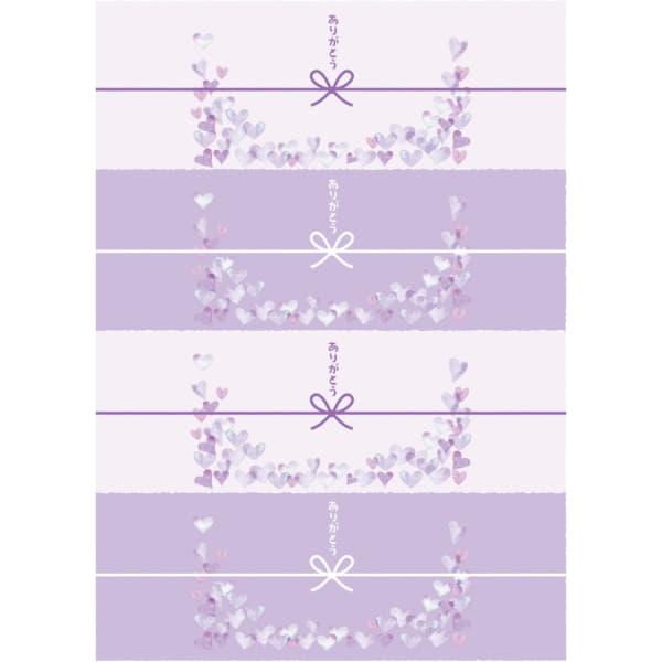 切って使える紫色のハートのかわいいのし紙ーメッセージ付き(4分割)