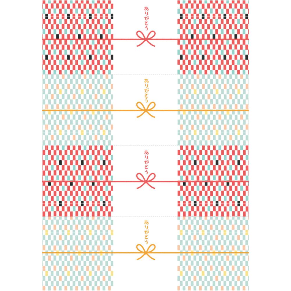 切って使えるかわいい市松模様のし紙ーメッセージ付き(4分割)