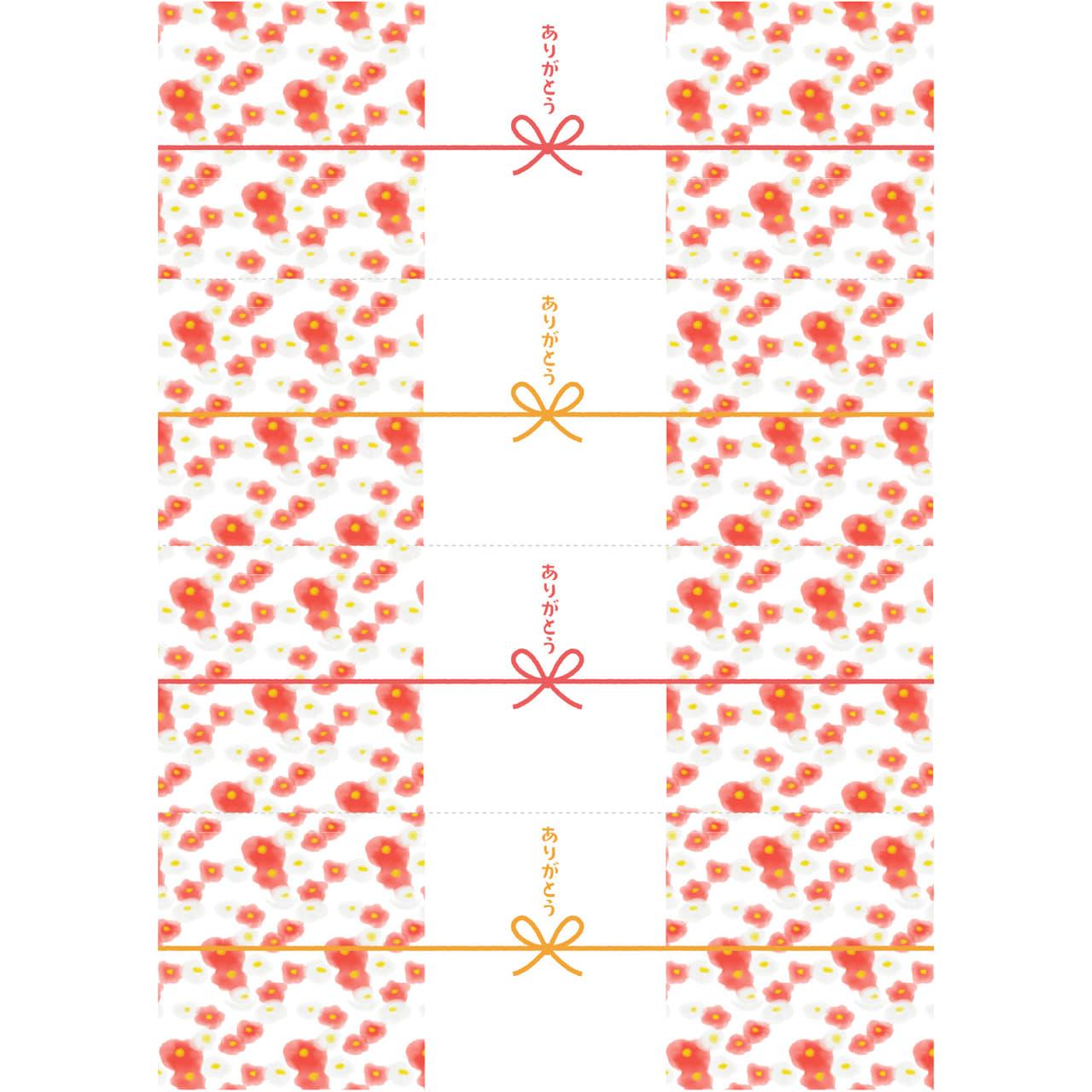切って使えるかわいい椿柄ののし紙ーメッセージ付き(4分割)