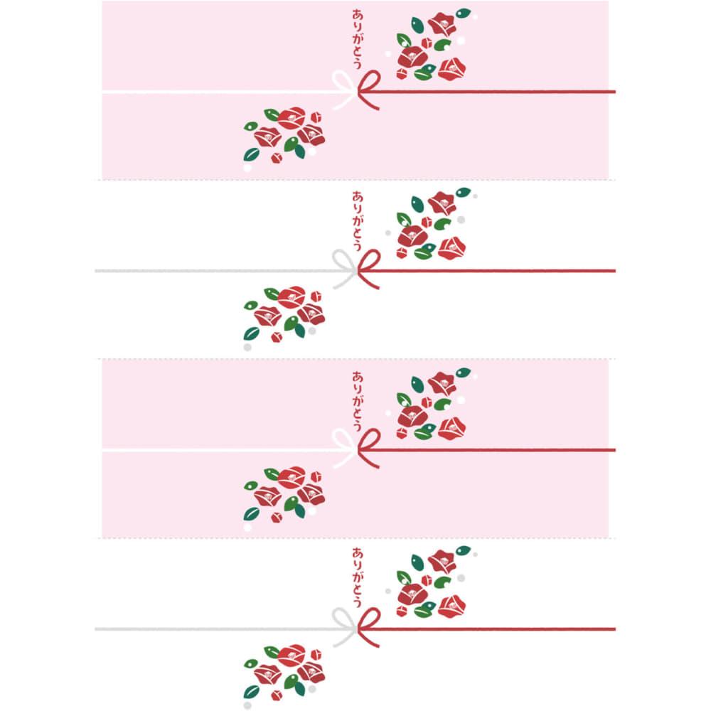 切って使える椿の花を散りばめたのし紙ーメッセージ付き(4分割)